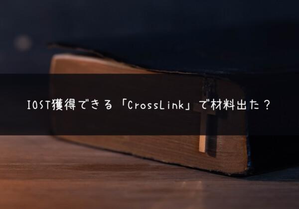 クロスリンク IOST