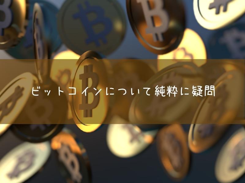 ビットコイン 質問