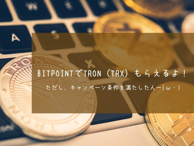 BITPOINT TRXをもらえるキャンペーン