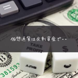 仮想通貨 余剰資金