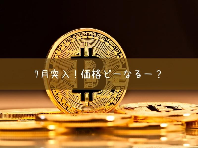 ビットコイン 7月