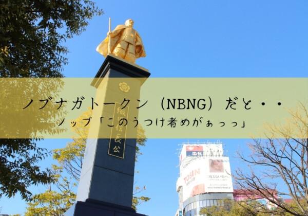 ノブナガトークン(NBNG)