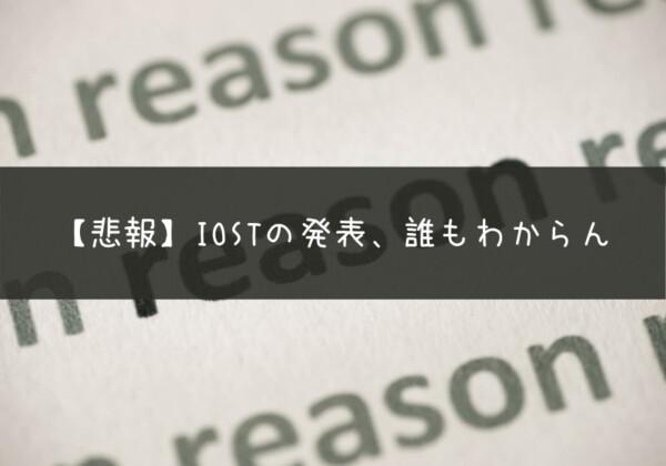 IOST 発表