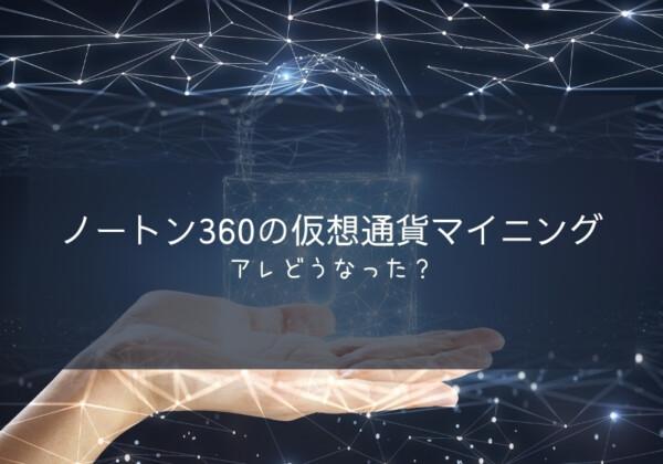 ノートン360 仮想通貨 マイニング