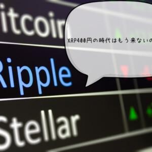 仮想通貨バブル 終わる