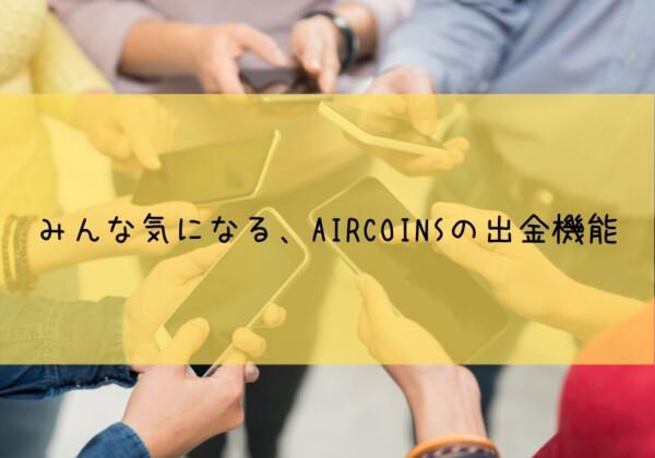 AIRCOINS 出金