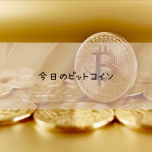 ビットコイン 価格