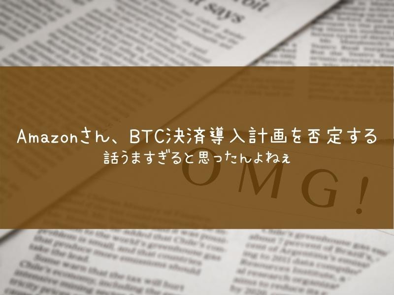 Amazon ビットコイン決済を否定
