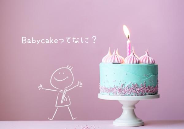 PancakeSwap Babycake