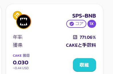 SPS-BNB