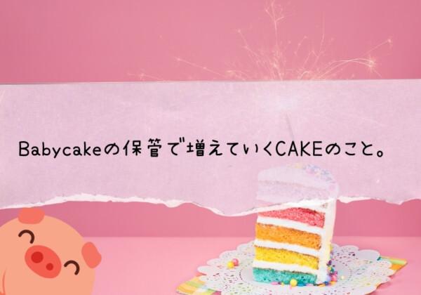 Babycake 仮想通貨