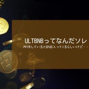 アルティメットバイナンスコイン ULTBNB