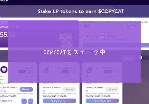 CopycatFinance ステーキング